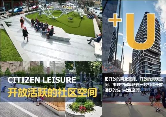 上海宝山旭辉U天地景观设计 | 荷于景观